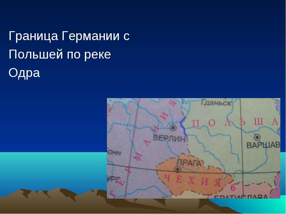 Граница Германии с Польшей по реке Одра