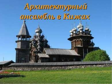 Архитектурный ансамбль в Кижах