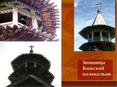 Звонница Кижской колокольни
