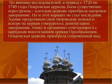 По мнению исследователей, в период с 1720 по 1749годы Покровская церковь был...