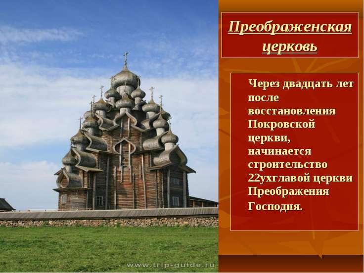 Преображенская церковь Через двадцать лет после восстановления Покровской цер...
