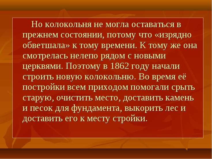 Но колокольня не могла оставаться в прежнем состоянии, потому что «изрядно об...