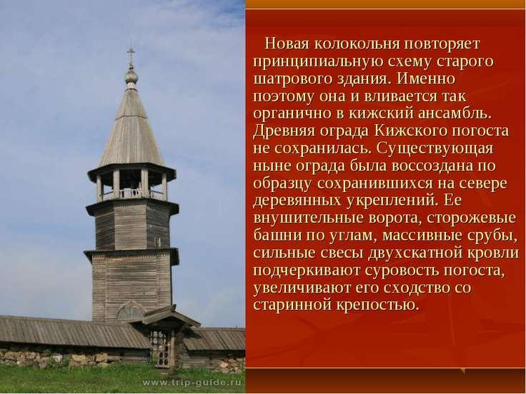 Новая колокольня повторяет принципиальную схему старого шатрового здания. Име...
