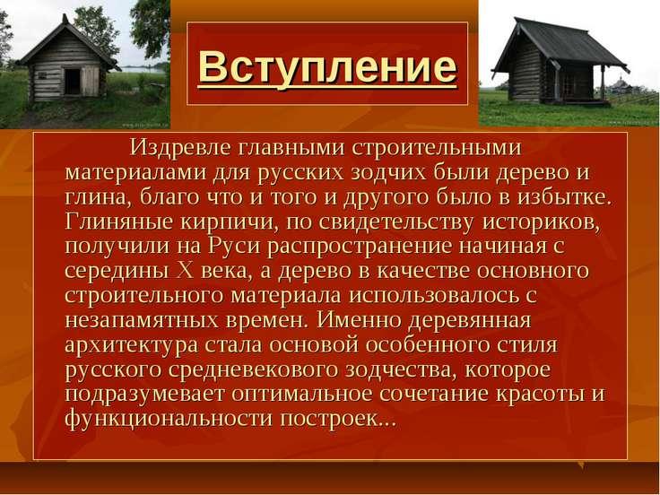 Вступление Издревле главными строительными материалами для русских зодчих был...