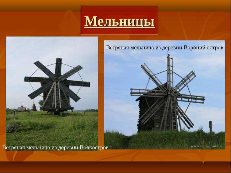 Мельницы Ветряная мельница из деревни Вороний остров Ветряная мельница из дер...