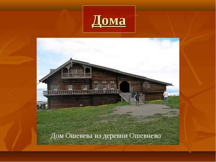Дома Дом Ошевева из деревни Ошевнево