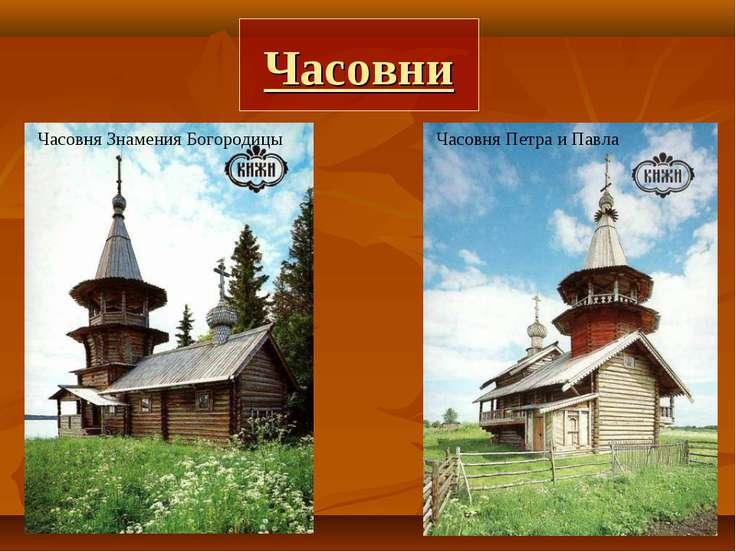 Часовни Часовня Знамения Богородицы Часовня Петра и Павла