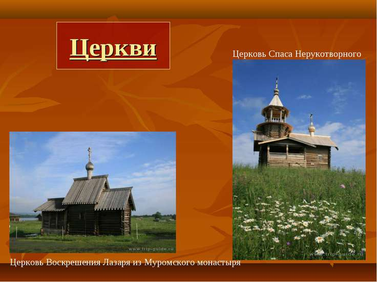 Церкви Церковь Воскрешения Лазаря из Муромского монастыря Церковь Спаса Нерук...