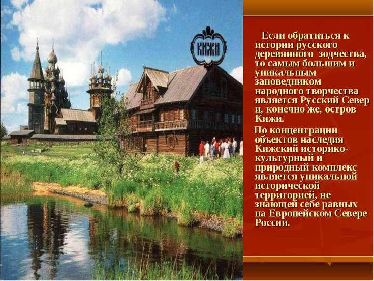 Если обратиться к истории русского деревянного зодчества, то самым большим и ...