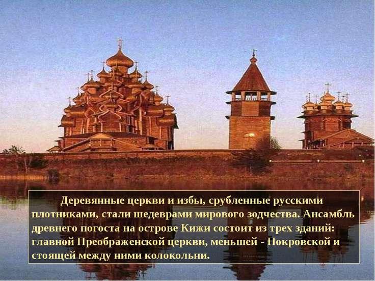 Деревянные церкви и избы, срубленные русскими плотниками, стали шедеврами мир...