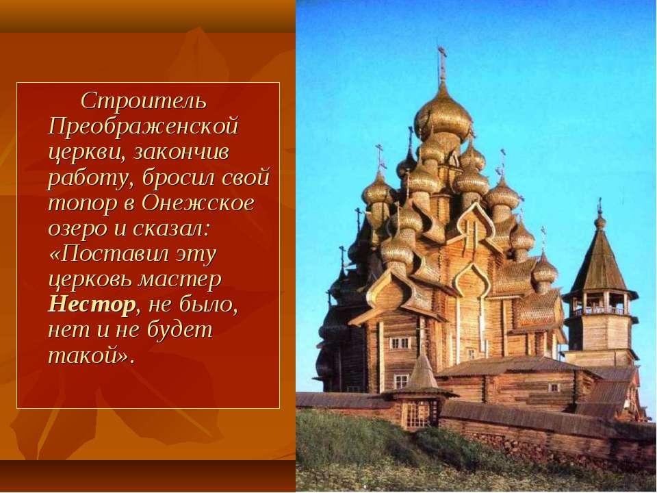 Строитель Преображенской церкви, закончив работу, бросил свой топор в Онежско...
