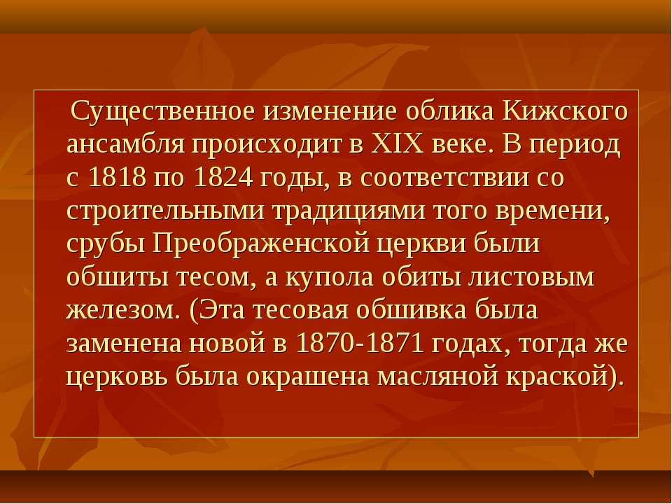 Существенное изменение облика Кижского ансамбля происходит в XIXвеке. В пери...