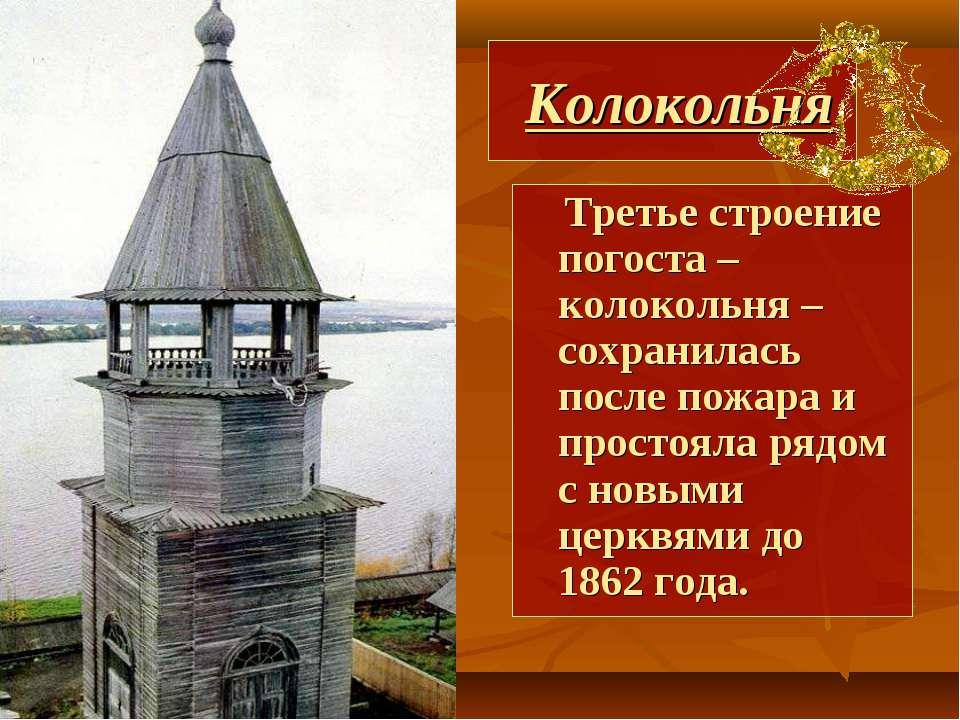 Колокольня Третье строение погоста – колокольня – сохранилась после пожара и ...