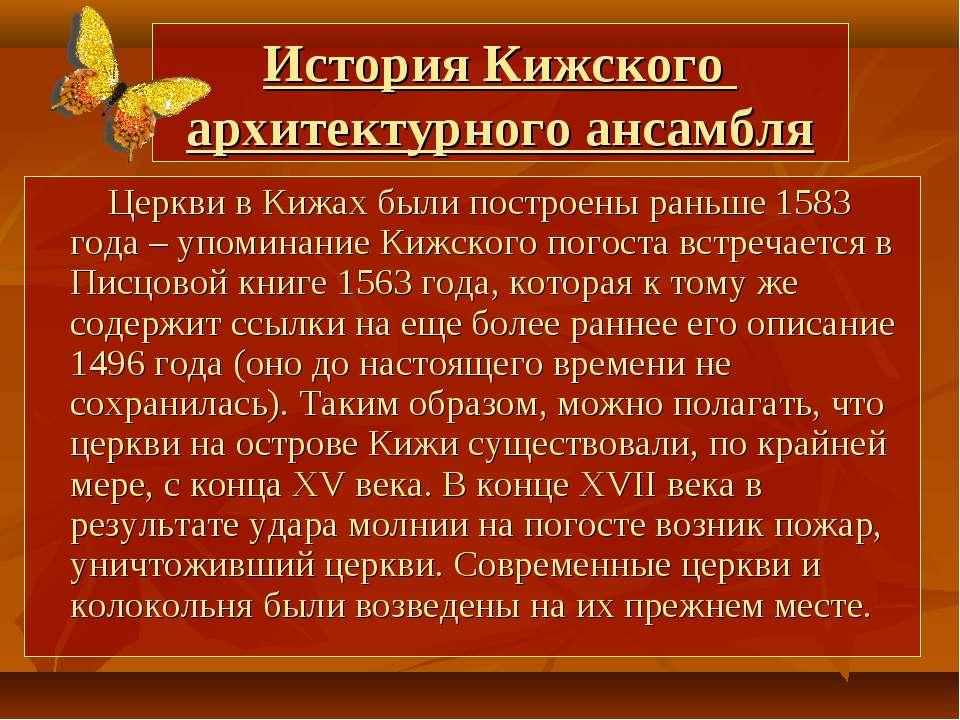 История Кижского архитектурного ансамбля Церкви в Кижах были построены раньше...
