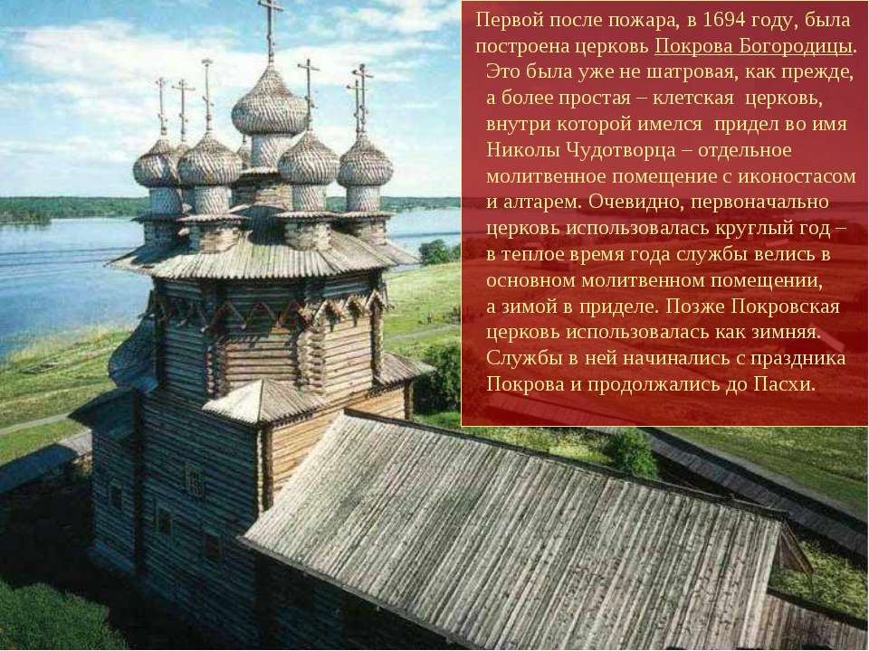 Первой после пожара, в 1694году, была построена церковь Покрова Богородицы. ...