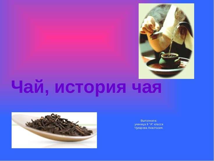 """Выполнила: ученица 9 """"А"""" класса Чукарова Анастасия. Чай, история чая"""