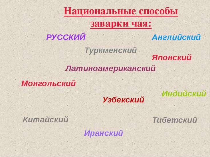 Национальные способы заварки чая: Китайский Туркменский Тибетский Монгольский...