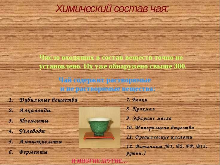 Химический состав чая: Число входящих в состав веществ точно не установлено. ...