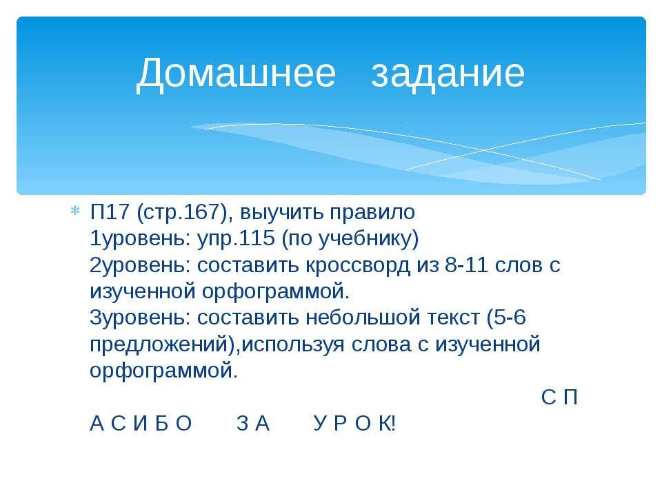 П17 (стр.167), выучить правило 1уровень: упр.115 (по учебнику) 2уровень: сост...