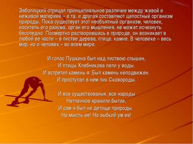 Заболоцкий отрицал принципиальное различие между живой и неживой материей – и...
