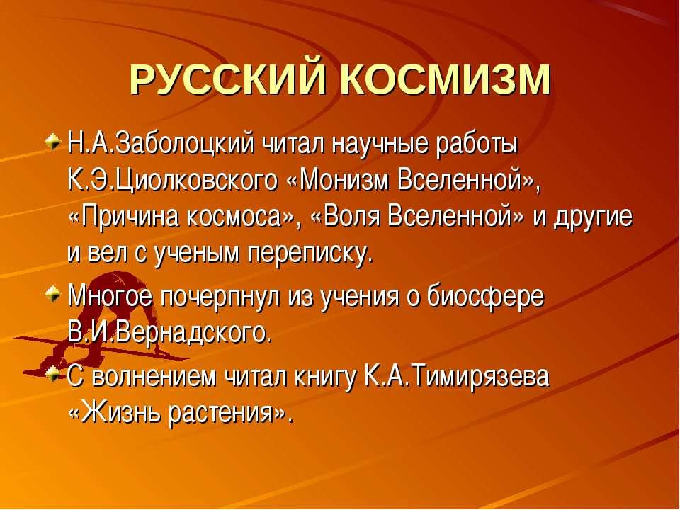 РУССКИЙ КОСМИЗМ Н.А.Заболоцкий читал научные работы К.Э.Циолковского «Монизм ...