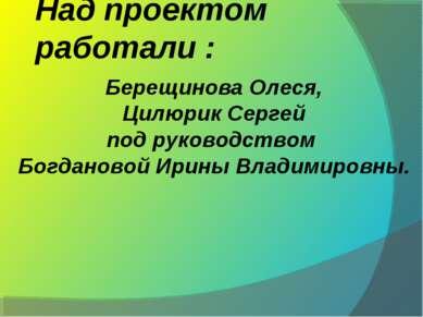 Берещинова Олеся, Берещинова Олеся, Цилюрик Сергей под руководством Богданово...