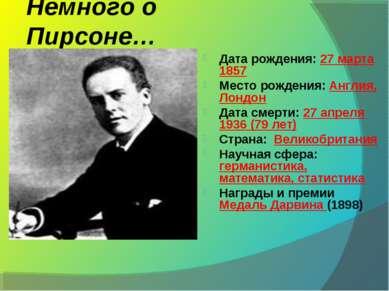 Дата рождения: 27марта 1857 Дата рождения: 27марта 1857 Место рож...