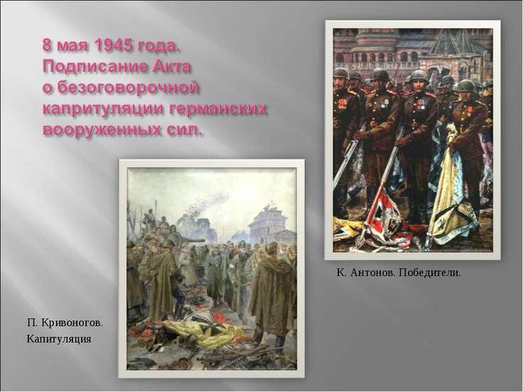 П. Кривоногов. Капитуляция К. Антонов. Победители.