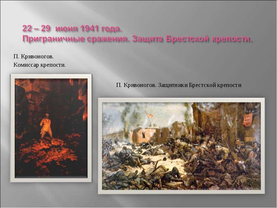 П. Кривоногов. Комиссар крепости. П. Кривоногов. Защитники Брестской крепости