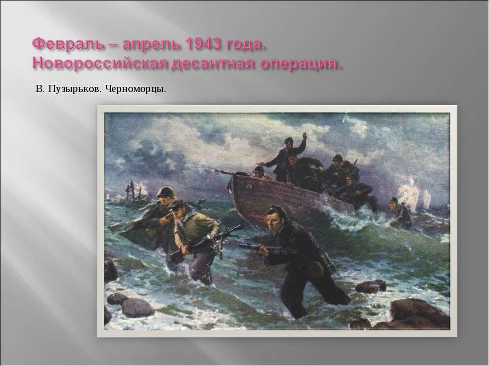 В. Пузырьков. Черноморцы.
