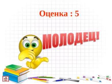 Оценка : 5