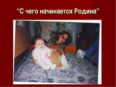 """""""С чего начинается Родина"""""""
