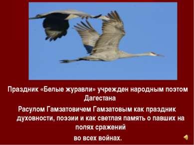 Праздник «Белые журавли» учрежден народным поэтом Дагестана Расулом Гамзатови...