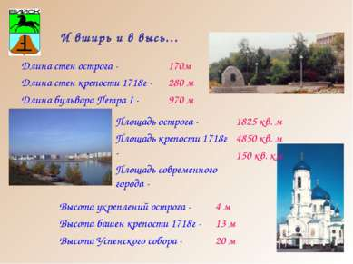 Длина стен острога - Длина стен крепости 1718г - Длина бульвара Петра I - Пло...