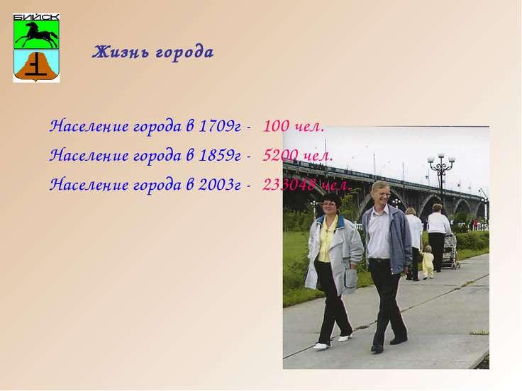 Жизнь города 100 чел. 5200 чел. 233048 чел. Население города в 1709г - Населе...