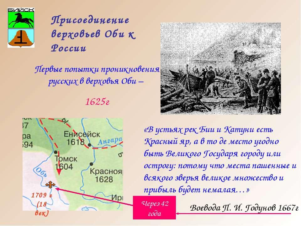 Присоединение верховьев Оби к России «В устьях рек Бии и Катуни есть Красный ...