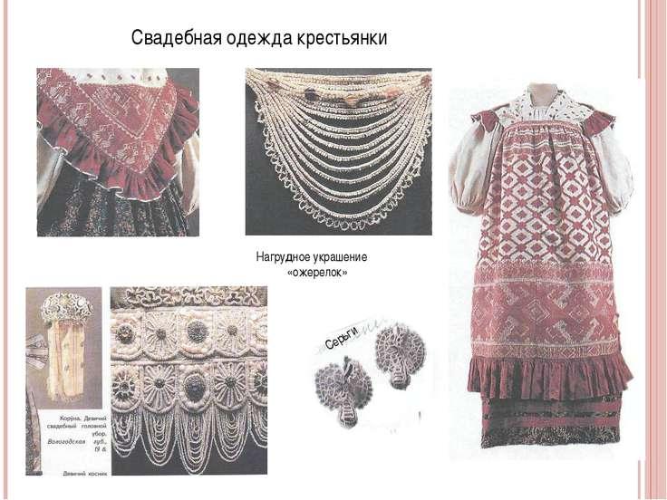 Свадебная одежда крестьянки Нагрудное украшение «ожерелок» Серьги