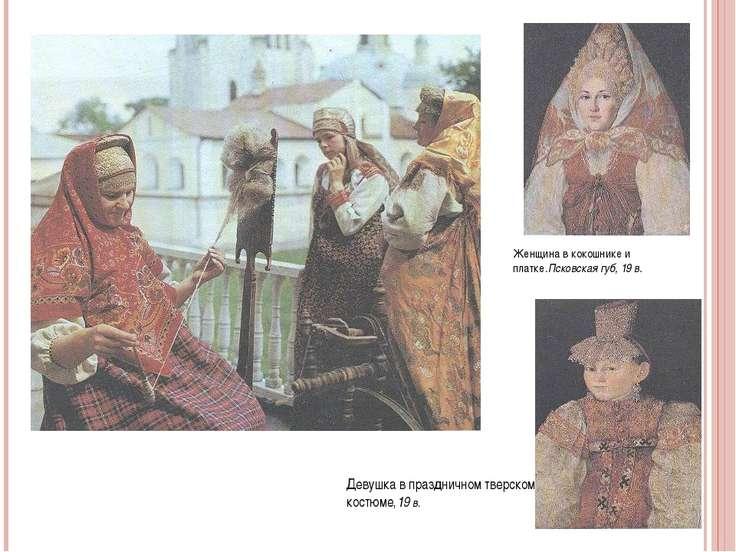 Женщина в кокошнике и платке.Псковская губ, 19 в. Девушка в праздничном тверс...