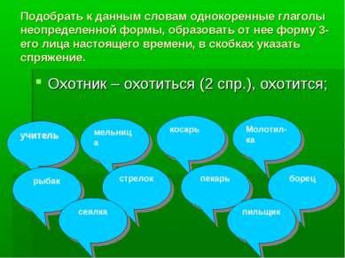 Подобрать к данным словам однокоренные глаголы неопределенной формы, образова...