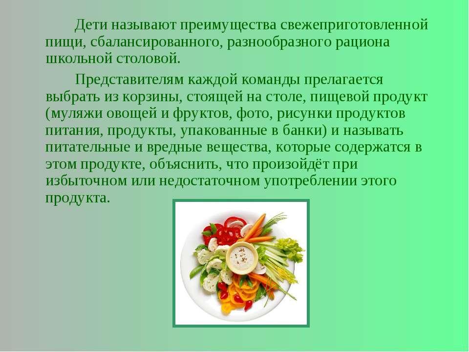 Дети называют преимущества свежеприготовленной пищи, сбалансированного, разно...