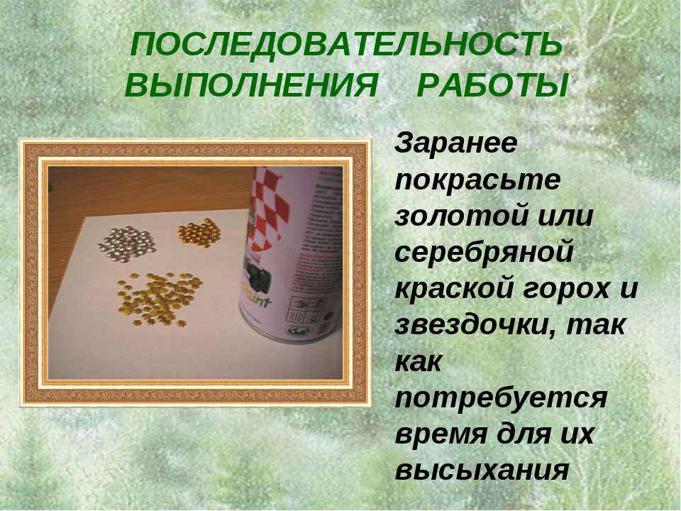 ПОСЛЕДОВАТЕЛЬНОСТЬ ВЫПОЛНЕНИЯ РАБОТЫ Заранее покрасьте золотой или серебряной...