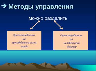 Методы управления можно разделить Ориентированные на производительность труда...