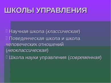 ШКОЛЫ УПРАВЛЕНИЯ Научная школа (классическая) Поведенческая школа и школа чел...