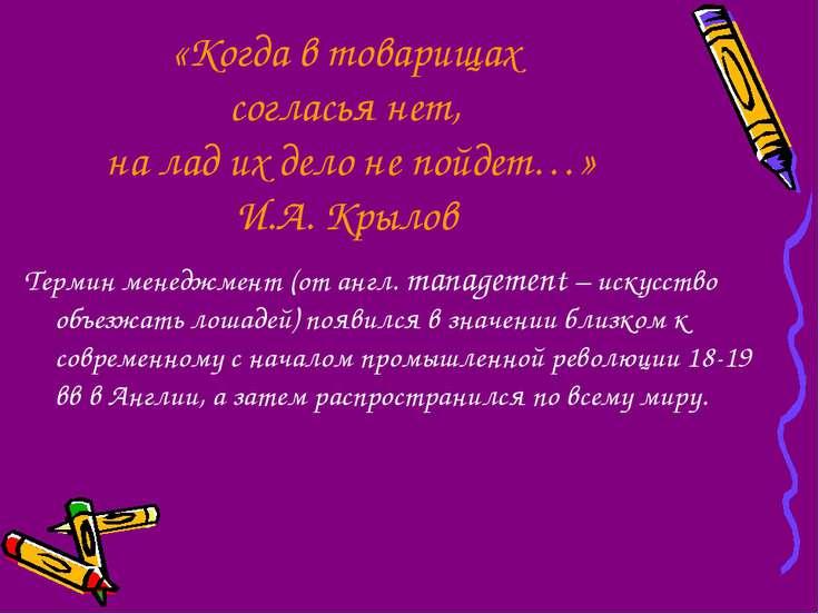 «Когда в товарищах согласья нет, на лад их дело не пойдет…» И.А. Крылов Терми...