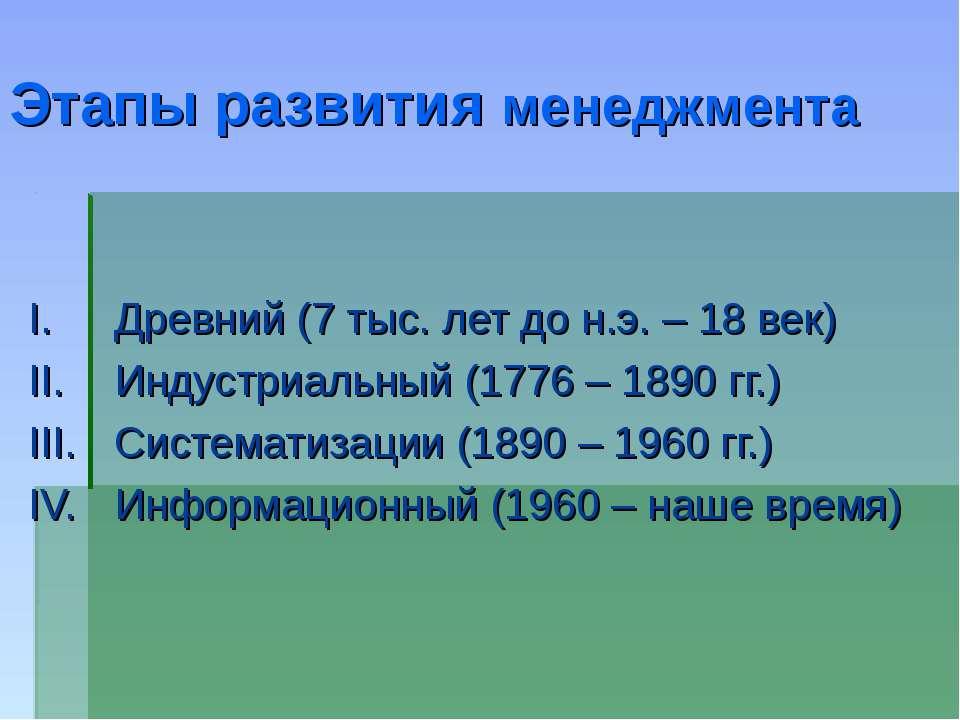 Этапы развития менеджмента Древний (7 тыс. лет до н.э. – 18 век) Индустриальн...