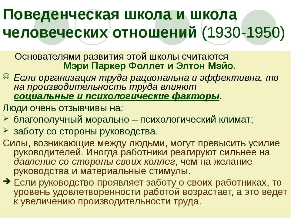 Поведенческая школа и школа человеческих отношений (1930-1950) Основателями р...