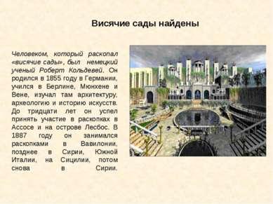 Человеком, который раскопал «висячие сады», был немецкий ученый Роберт Кольде...