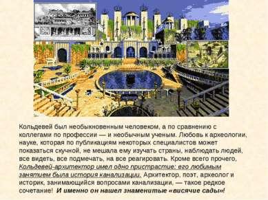 Кольдевей был необыкновенным человеком, а по сравнению с коллегами по професс...