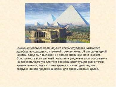 И наконец Кольдевей обнаружил следы глубокого каменного колодца, но колодца с...