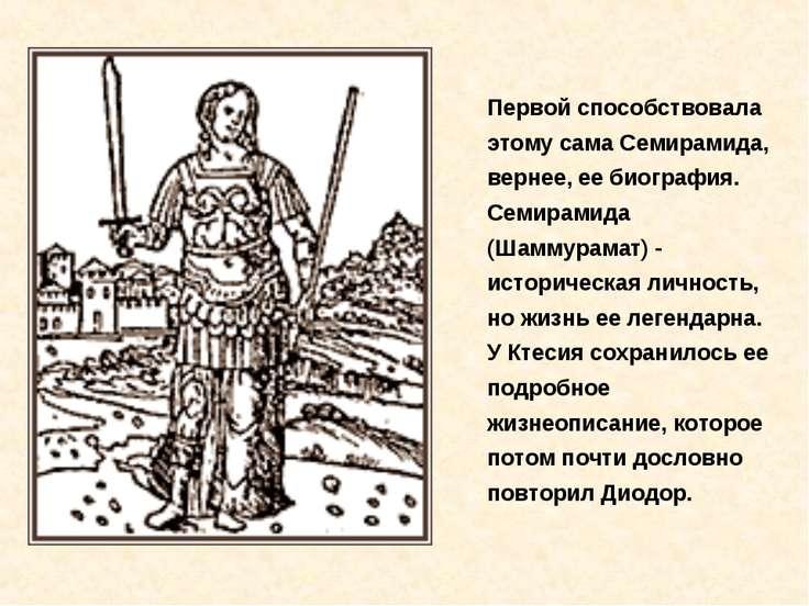 Первой способствовала этому сама Семирамида, вернее, ее биография. Семирамида...